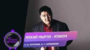 Мукай Мырза - Атакем