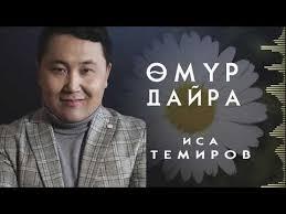 Иса Темиров - Өмүр дайра