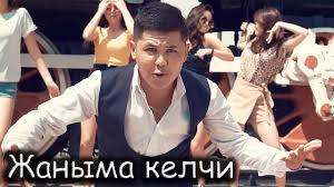 Бекжан Темирхан & CHIKAGO - Жаныма келчи