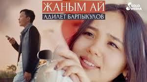 Адилет Барпыкулов - Жаным ай