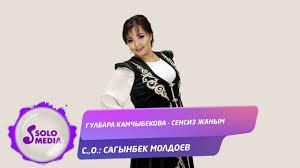 Гулбара Камчыбекова - Сенсиз жаным