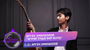 Арген Эмилбеков - Жүрөгүмдө бир өзүң