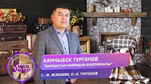 Камчыбек Турганов - Баардыгын кайрадан баштайлычы