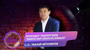 Искендер Ташмурзаев - Баары бир болосун аяшым