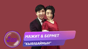 Мажит & Бермет - Кыялбаймын 1