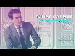 Тимур Салиев - Аталык милдет 1