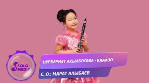 Нурбермет Акылбекова - Каалоо