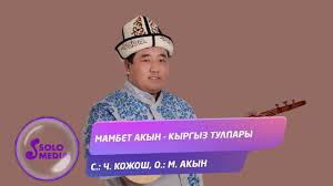 Мамбет Акын - Кыргыз тулпары