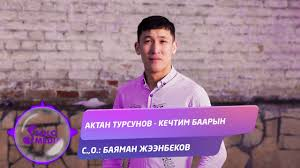 Актан Турсунов - Кечтим баарын