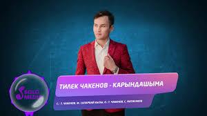 Тилек Чакенов - Карындашыма