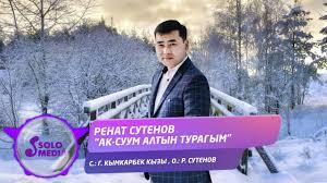 Ренат Сутенов - Ак-Суум алтын турагым 1