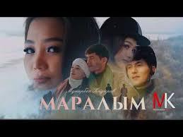 Мунарбек Кадыров - Маралым 1