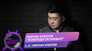 Мирлан Кубатов - Атакемди сагындым
