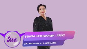 Венера Назаралиева - Арзуу (Башка тексти)