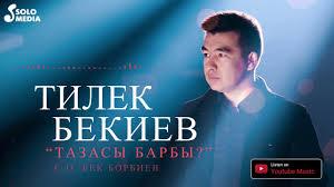 Тилек Бекиев - Тазасы барбы?