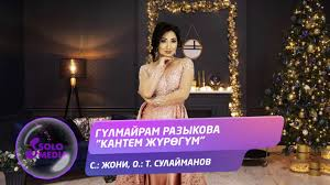 Гулмайрам Разыкова - Кантем жүрөгүм 1