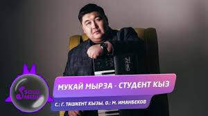 Мукай Мырза - Студент кыз