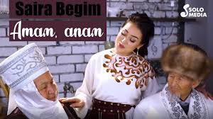 Saira Begim - Атам, апам тексти