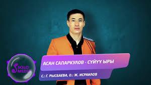 Асан Сапаркулов - Сүйүү ыры 1