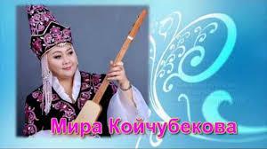 Мира Койчубекова -Сыртбайдын ыры