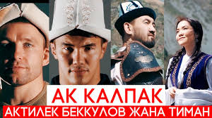 Актилек Беккулов & Тиман - Ак калпак 1