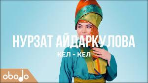 Нурзат Айдаркулова - Кел - Кел 1