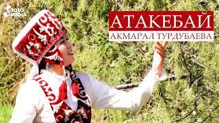 Акмарал Турдубаева - Атакебай 1