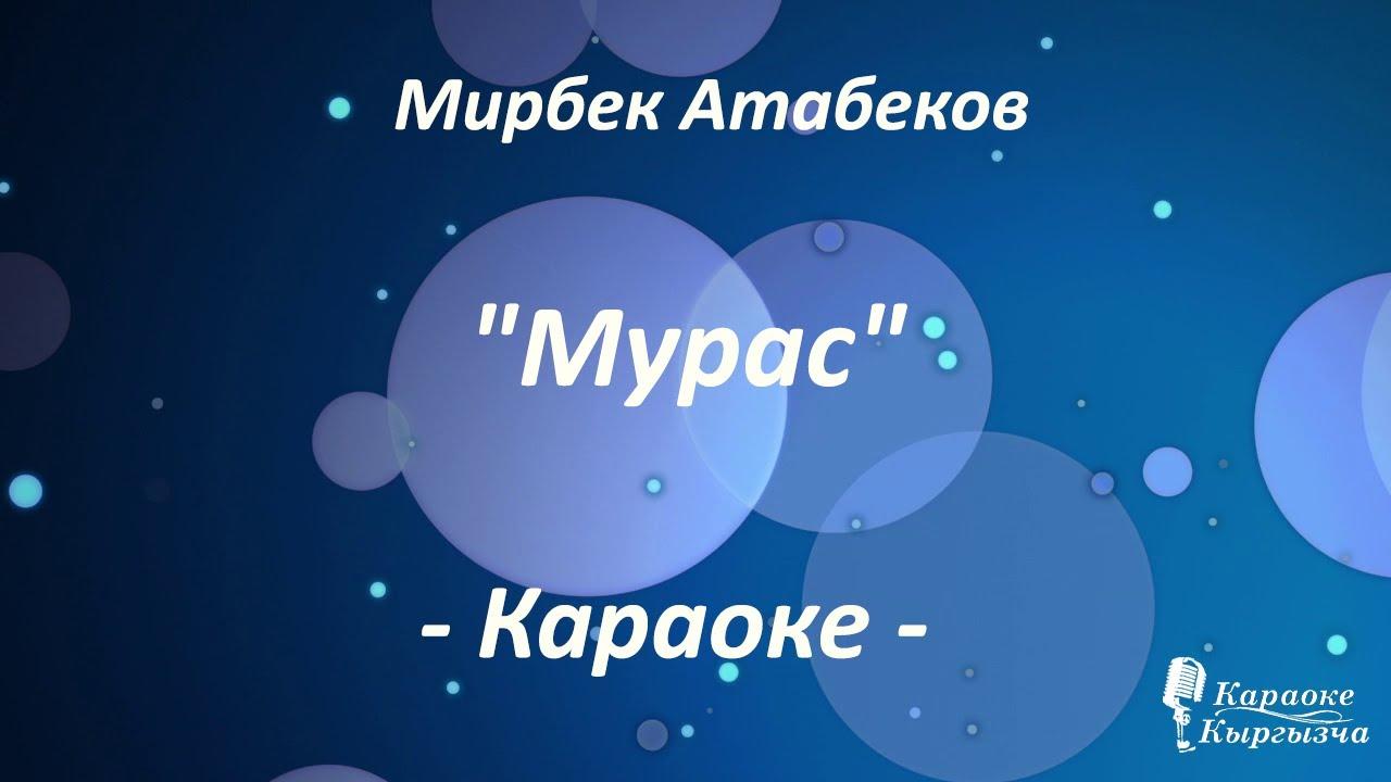 Мирбек Атабеков - Мурас караоке