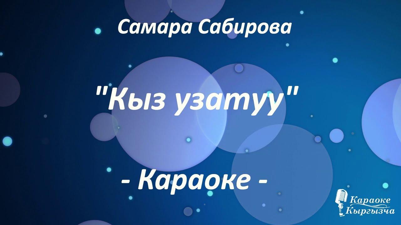 Самара Каримова - Кыз узатуу караоке 1