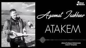 Азамат Исакбаев - Атакем 1