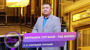 Камчыбек Турганов - Тоң жерим 1