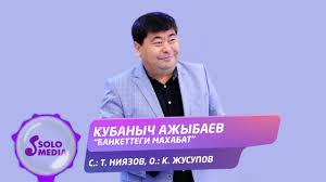 Кубаныч Ажыбаев - Банкеттеги махабат