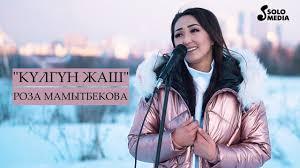 Роза Мамытбекова - Күлгүн жаш 1