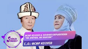 Осор Козуев & Зулфия Карыбекова - Ак элечек, ак калпак