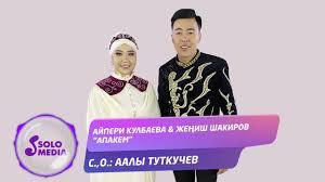 Айпери Кулбаева & Жеңиш Шакиров - Апакем