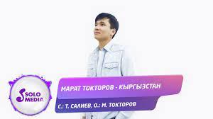 Марат Токторов - Кыргызстан