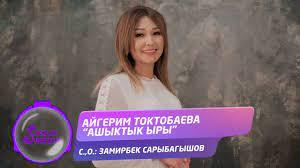 Айгерим Токтобаева - Ашыктык ыры