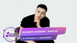Жаныбек Оңолбаев - Жаштык 1