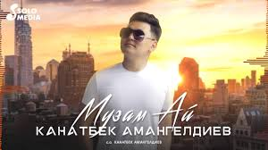 Канатбек Амангелдиев - Музам ай 1