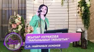 Жыпар Нуракова - Таарынышып табыштык 1