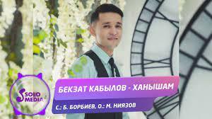 Бекзат Кабылов - Ханышам
