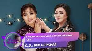 Самара Сабирова & Гулбара Камчыбекова - Дос