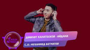 Доолот Канатбеков - Айдана 1