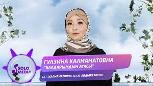 Гулзина Калмаматовна - Балдарымдын атасы 1