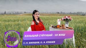 Канышай Суйунбай - 18 жаш