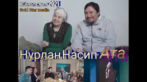 Нурлан Насип - Ата