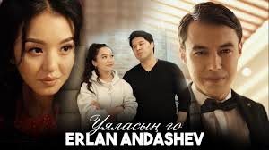 Эрлан Андашев — Уяласын го тексти 1