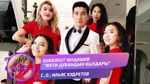 Бекболот Юлдашев - Жети дубандын кызы тексти