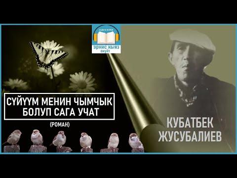 Кубатбек Жусубалиев - Сүйүүм менин чымчык болуп сага учат