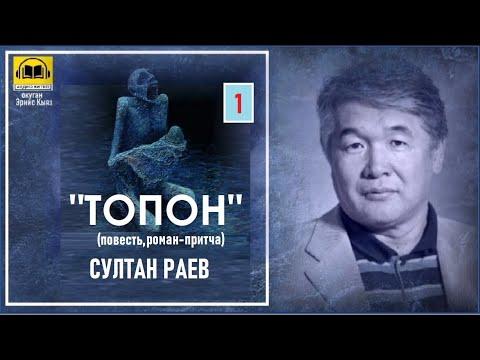 Султан Раев - Топон -1 1